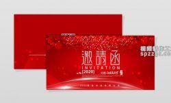 红色大气中国红喜庆吉利年会邀请函