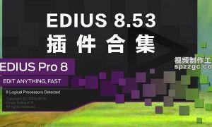 EDIUS 8.53插件合集,附:安装视频!