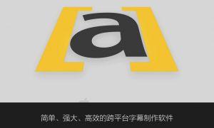字幕神器 I 一流的免费字幕软件,简单批量加字幕