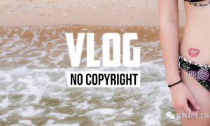 Vlog专用音乐 I 近1000多首无版权Vlog BGM音乐素材