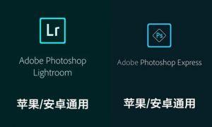 Adobe手机版Photoshop和Lightroom修图软件