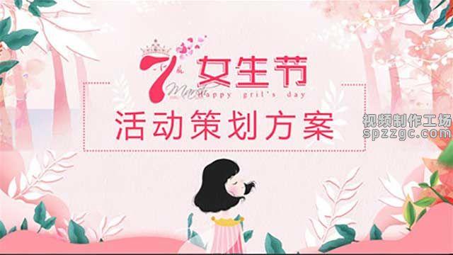37女生节活动宣传策划活动方案PPT模板