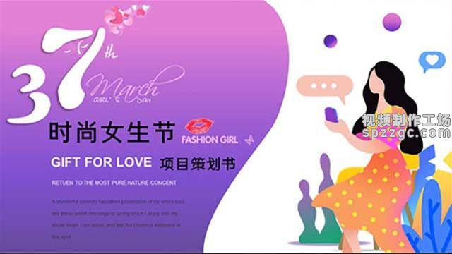 37女生节唯美紫色时尚女王节PPT模板