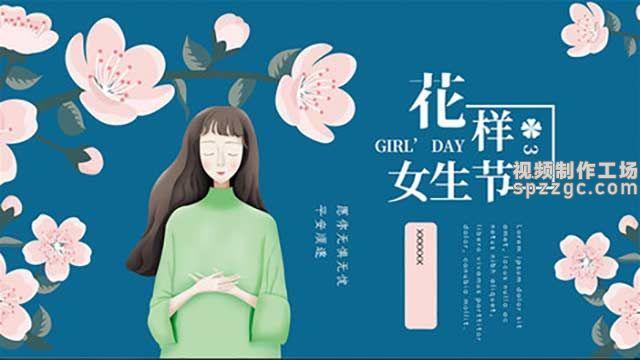 花季少年女生节唯美节活动PPT模板
