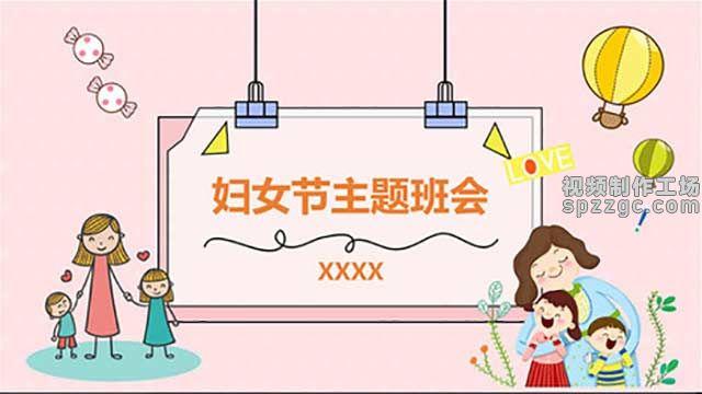 卡通三八妇女节活动主题班会PPT模板