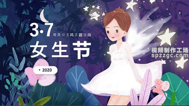 可爱仙女寄女生节唯美公主风主题活动PPT模板