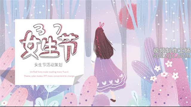 欧美英文卡通唯美仙女手绘女生节策划活动PPT模板