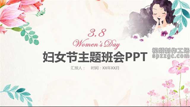 三八妇女节班会知识活动策划PPT模板