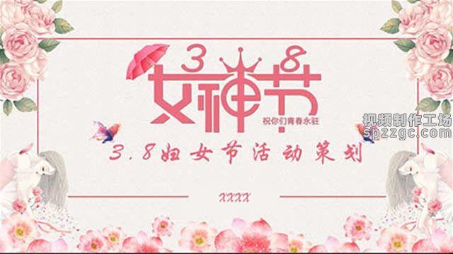 三八女神节妇女节活动宣传PPT模板
