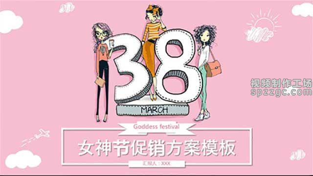 时尚女郎三八妇女节女神节促销活动PPT模板