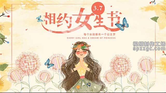 水彩女郎相约37女生节公主仙女活动PPT模板