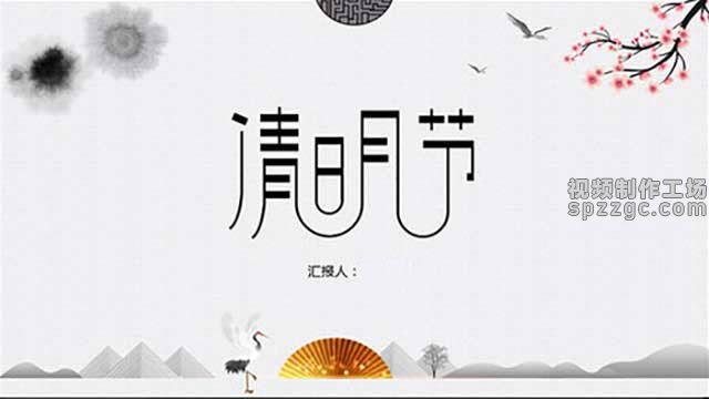 水墨风格中国传统节日清明节文化讲解PPT模板