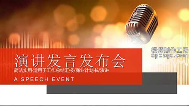 演讲比赛发布会演讲发言主题ppt模板