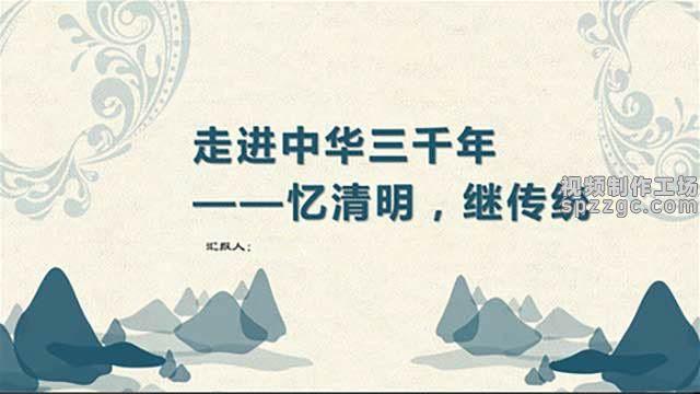 中国传统节日文化节日清明节PPT模板