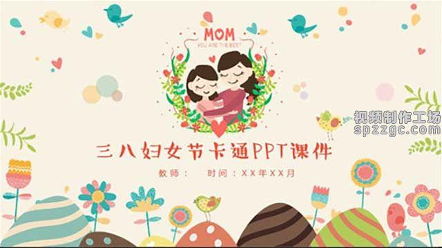 主题班会寄三八妇女节卡通女生节日庆典PPT模板