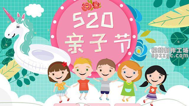 插画风格520亲子节天猫店铺活动首页