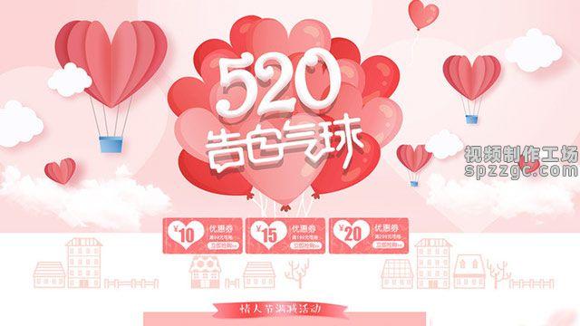 粉色剪纸风520表白日店铺活动首页