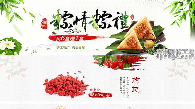 淘宝端午节龙舟节蔬菜促销店铺首页