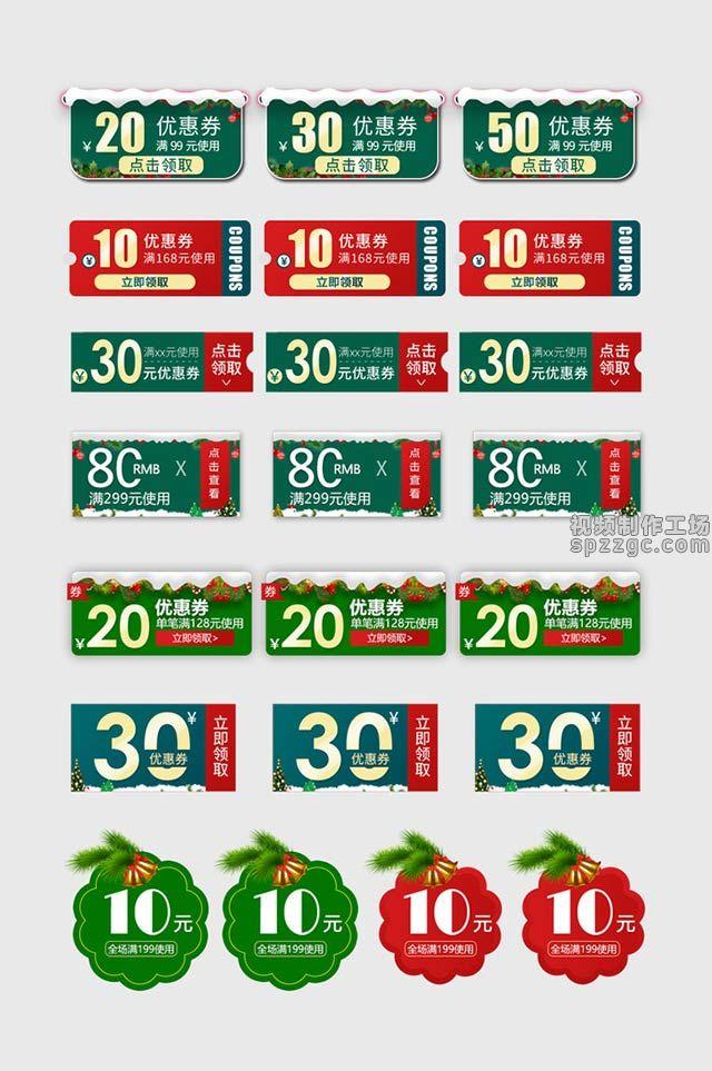 BQ048淘宝红绿风格圣诞节优惠券标签.jpg