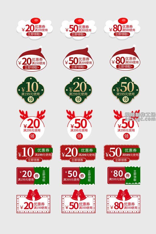 BQ062网店红白风简约优惠券标签.jpg