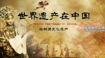 纪录片《世界遗产在中国》背景音乐