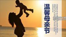 拥抱孩子温馨母亲节主题活动PPT模板