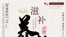 千年中医养生健康营养药膳食疗海报