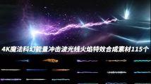 4K科幻/魔法/能量/冲击波/火焰/光线/特效合成素材