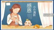 感恩母亲节伟大妈妈活动宣传PPT模板
