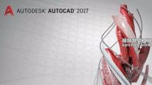 AutoCAD2017 64位简体中文版(带注册机)