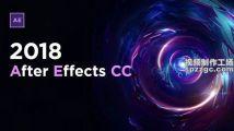 AE CC 2018影视特效基础核心训练视频教程