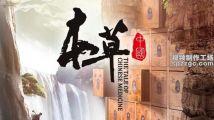纪录片《本草中国》第一季背景音乐