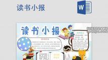 儿童 读书 阅读手抄报小报 Word模板