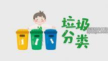 手绘小男孩垃圾桶垃圾分类设计元素