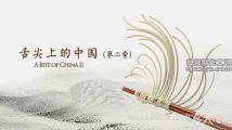 舌尖上的中国(第二季)原声大碟