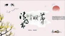 粉红色中国清明节文化习俗PPT模板