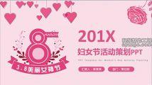 三八妇女节粉色活动策划宣传PPT模板