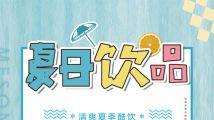 夏日冰爽凉爽酷爽饮料饮品促销海报