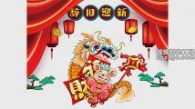 中国风新年辞旧迎新喜庆设计元素