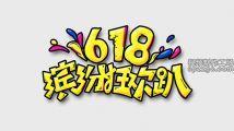 可爱卡通618缤纷狂欢趴主题元素