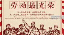 复古五一劳动节最光荣五一国际海报