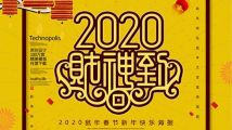 高端国潮风格鼠年春节财神宣传海报