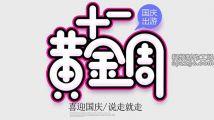 立体卡通国庆节宣传主题字体元素