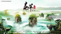 纪录片《本草中国》第二季背景音乐
