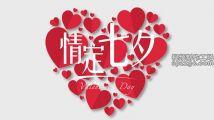 红色剪纸爱情风定七夕情人节元素