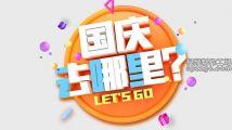 立体主题国庆节日宣传主题字体元素