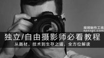 自由摄影师必看教程,从技术到生存之道