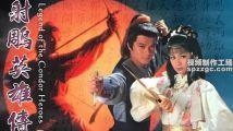 1983版黄日华《射雕英雄传》配乐60首