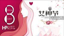 气质女郎女神节营销活动策划PPT模板