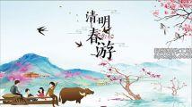 水彩画踏青清明节传统节日PPT模板